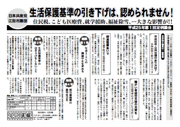 えべつ民報 2013年4-5月号 第1面.png