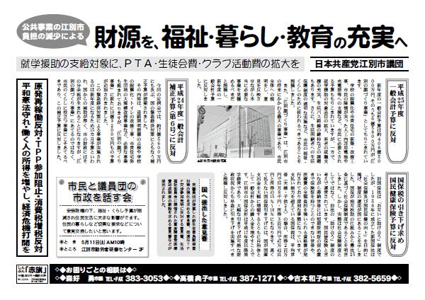えべつ民報 2013年4-5月号 第2面.png