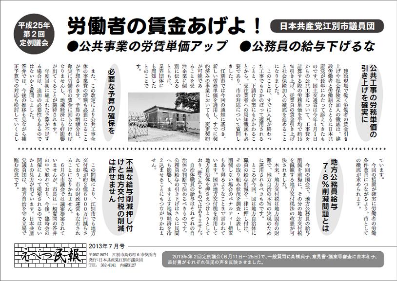 えべつ民報 2013年7月号 第1面.png