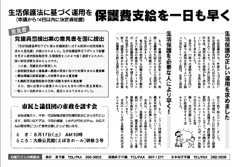 えべつ民報 2013年7月号 第2面.png