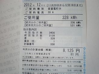 PC200997節電12月.JPG